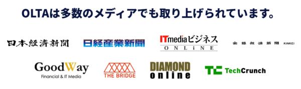 OLTAは多数のメディアでも取り上げられています。